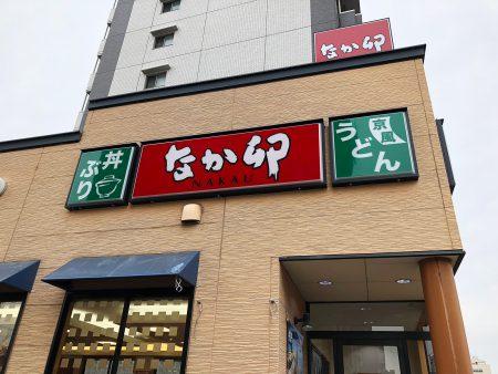 「なか卯 R22康生通店」の親子丼 @康生通