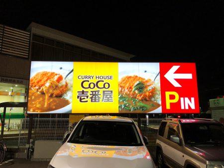 「coco壱番屋 西枇杷島店」の淡路島玉ねぎの牛カレー @下小田井