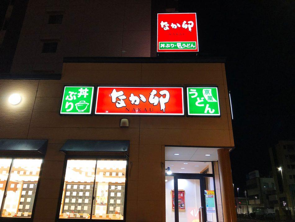 「なか卯 R22康生通店」のいわしのつみれそば @康生通