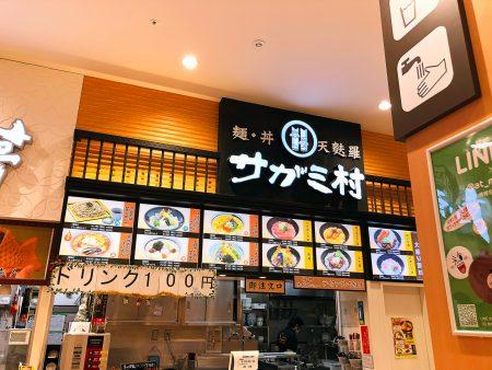 「サガミ村イオンタウン名西店」の天丼 @庄内通