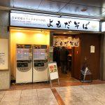 「よもだそば 名古屋うまいもん通り広小路口店 」の朝定食 @中村区名駅