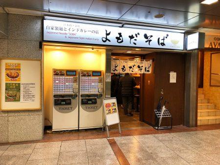 「よもだそば 名古屋うまいもん通り広小路口店 」の朝定食 @名駅
