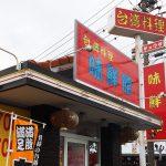 「味鮮館」の台湾ラーメンと天津飯セット @清須市下小田井