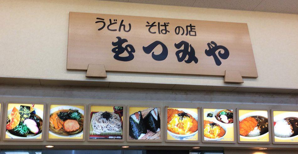 「むつみや」のラーメンと五目ご飯のランチ @下小田井