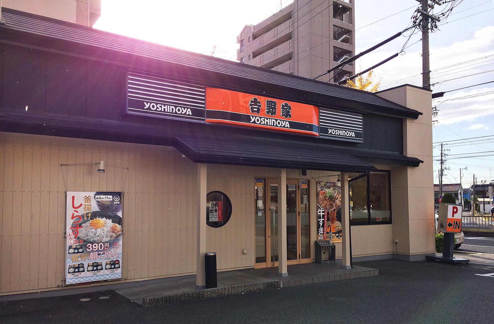 「吉野家 庄内緑地公園店」のハムエッグ定食 @庄内緑地公園