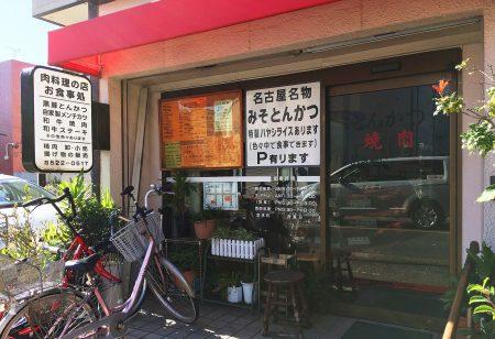 「肉の丸小 浄心店」のチキンカツ定食 @天神山