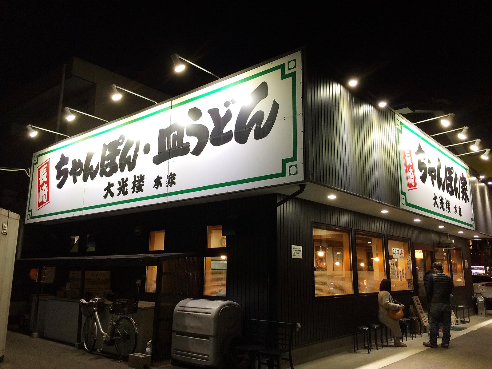 「長崎ちゃんぽん家 大光楼本店」の太麺皿うどん @一宮市