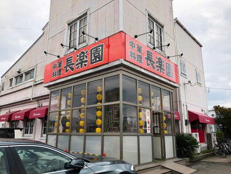 「長楽園」の中華飯と豚骨ラーメンランチ @尾張星の宮