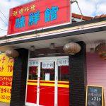 「味鮮館」の担々麺と回鍋飯セット @清須市下小田井
