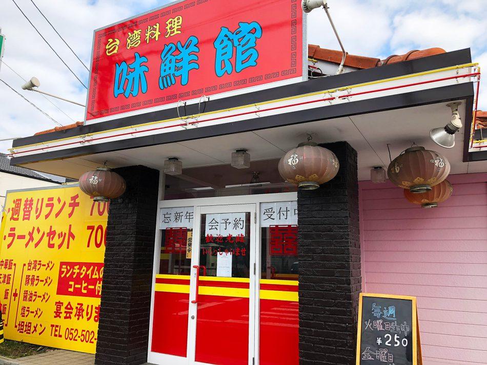 「味鮮館」の担々麺と回鍋飯セット @下小田井