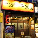 「博多かわ屋 名駅店」のかわ焼きとシギ焼き @中村区名駅
