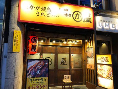 「博多かわ屋 名駅店」のかわ焼きとシギ焼き @名駅