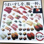 「スシロー清須古城店」のでかネタまつり お昼の部 @清須市西枇杷島
