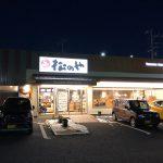 「松のや清須店」の豚テキ丼豚汁セット @清須市西枇杷島