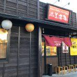 「やきとり家美濃路西枇杷島店」の焼き鳥といろいろ @清須市西枇杷島