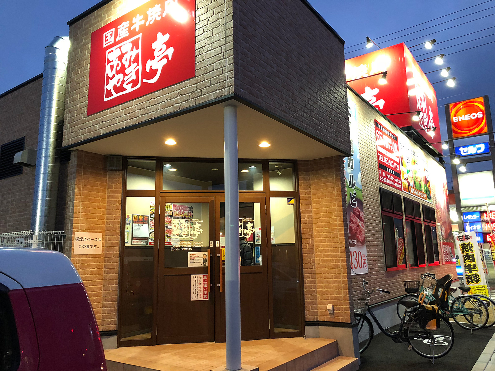 「あみやき亭 小田井店」の焼肉と釜炊き1番ライス @中小田井
