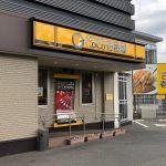 「coco壱番屋 西枇杷島店」のグランドマザーカレー2018 @下小田井