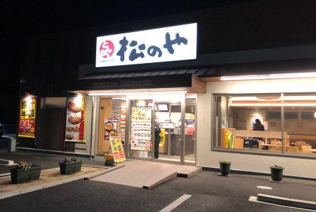 「松のや清須店」の得朝ロースかつ定食 @西枇杷島