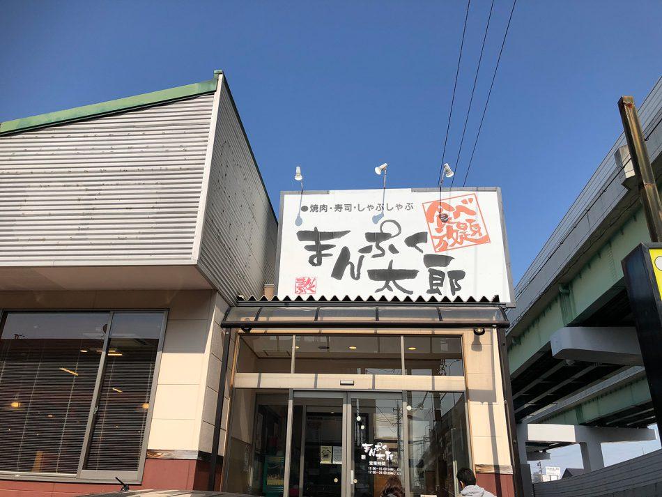 「まんぷく太郎 中之郷店」の食べ放題ランチ @西春