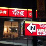 「すき家名古屋大野木店」のまぜのっけごはん朝食 @西区大野木