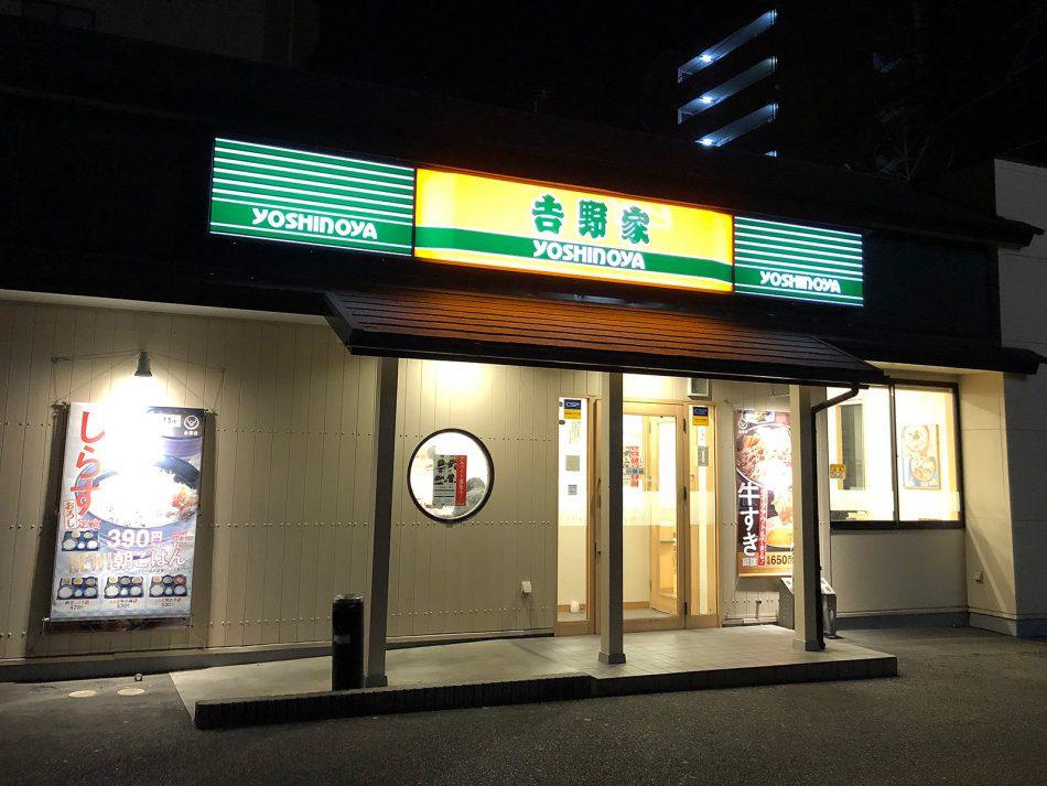 「吉野家 庄内緑地公園店」のハムエッグ定食2018冬 @庄内緑地公園