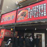 「杏亭」の坦々麺 @亀島