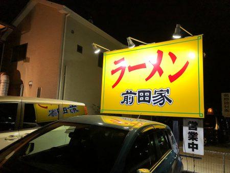 「ラーメン 前田家」のラーメンライス @師勝