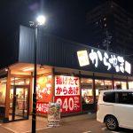 「からやま 名古屋太平通店」の極ダレ丼 @中川区太平通