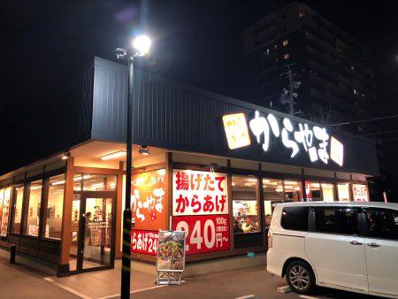 「からやま 名古屋太平通店」の極だれ丼 @太平通