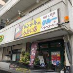 【アフィリめし】「喫茶クルー」のとんてきメガ丼 @中村区役所