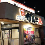 「がんこ炎 清須店」の美味なる食べ放題コース  @新川