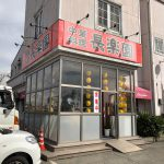 「長楽園」の中華飯と醤油ラーメンランチ @尾張星の宮