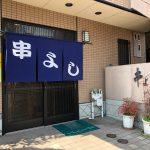 「串よし」のコロッケエビフライ定食 @名古屋市西区浄心