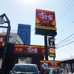 「すき家名古屋大野木店」のシャキッと和風オニサラ牛丼 @西区大野木