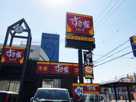 「すき家名古屋大野木店」のシャキッと和風オニサラ牛丼 @大野木