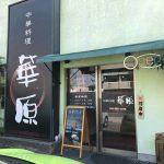 「中華料理 華原」の豆腐のオイスターソースランチ @西区大野木