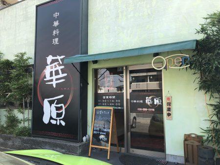 「中華料理 華原」の豆腐のオイスターソースランチ @大野木