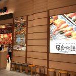 「串家物語 mozo wondercity店」の串揚げ食べ放題 @西区上小田井