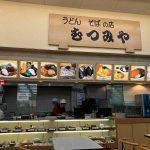 「むつみや」の五目ご飯とラーメンランチ @清須市下小田井