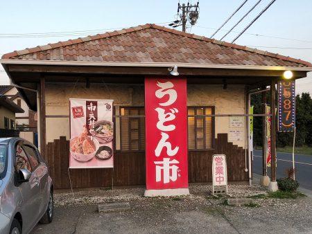 「うどん市 稲沢店」のかやくご飯セット @稲沢市