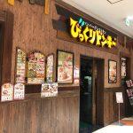 「びっくりドンキーmozoワンダーシティ店」のおろしそバーグディッシュ @名古屋市西区上小田井