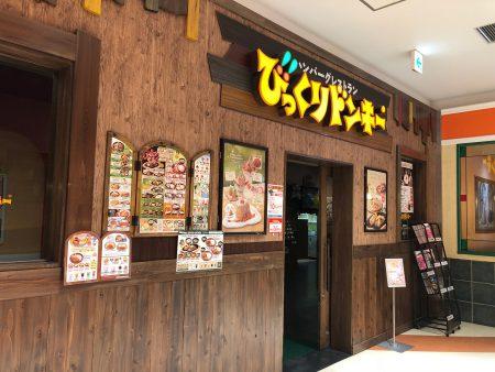 「びっくりドンキーmozoワンダーシティ店」のおろしそバーグディッシュ @上小田井