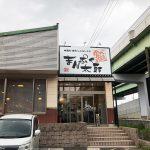 「まんぷく太郎 中之郷店」のバイキングランチ  @北名古屋市西春