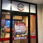 「スシロー清須古城店」のまぐろのおはぎとお寿司いろいろ @清須市西枇杷島