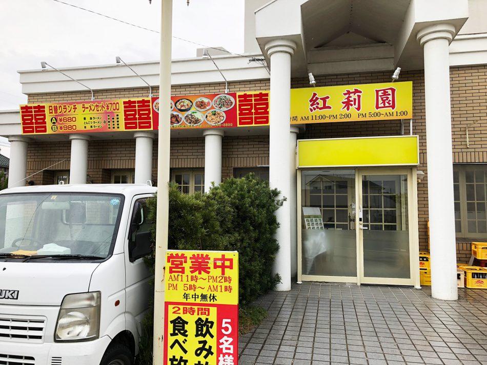 「紅莉園」の中華飯と醤油ラーメンランチ @尾張星の宮
