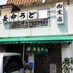 「長命うどん 西支店」のうちゅうと野菜天 @西区平田