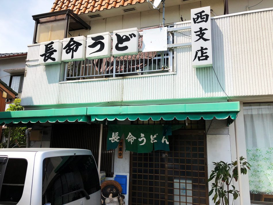 「長命うどん 西支店」のうちゅうと野菜天 @平田