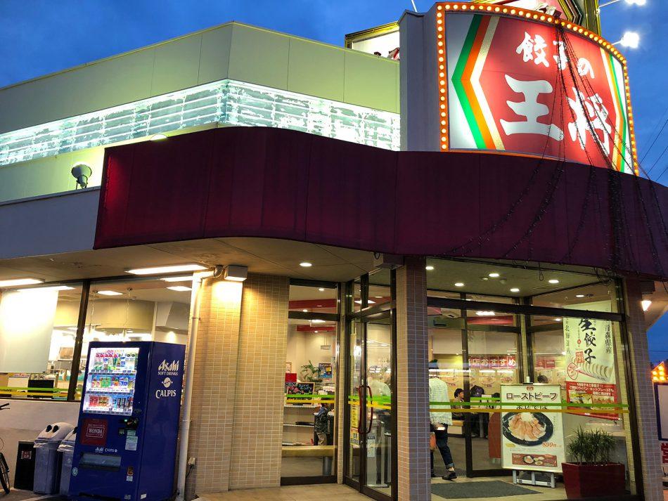 「餃子の王将 愛知岩倉店」の餃子と焼きそば @岩倉市