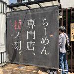 「拉ノ刻」の鶏にぼ醤油つけ麺 @中村区本陣