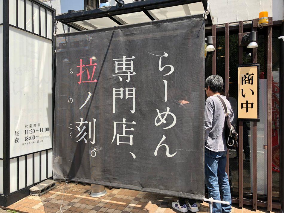 「拉ノ刻」の鶏にぼ醤油つけ麺 @本陣